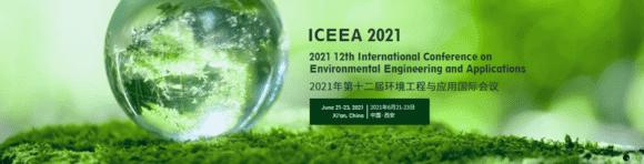 第12届国际环境工程与应用会议(ICEEA 2021)